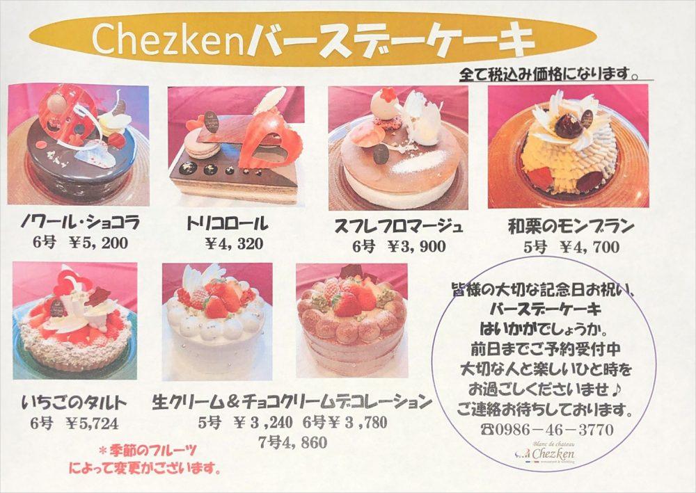 シェケンのバースデーケーキ一覧